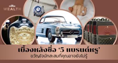 5-luxury-brands-background