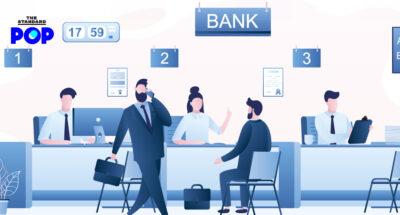 ธนาคาร