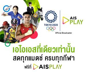 AIS Olympics V2