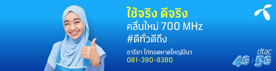 DTAC 5G 700 MHz