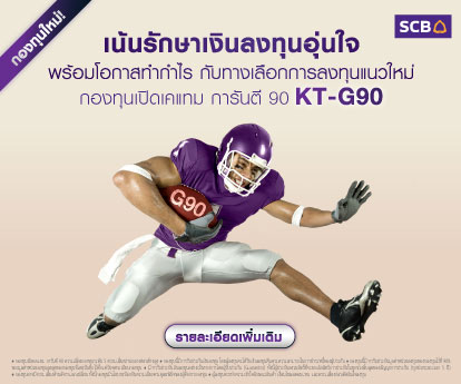 SCB KT-G90 V3 Article