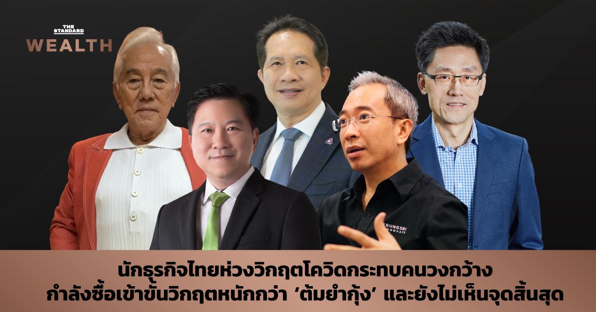 นักธุรกิจไทย