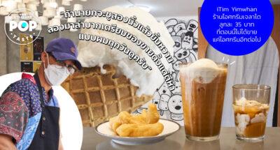 iTim Yimwhan