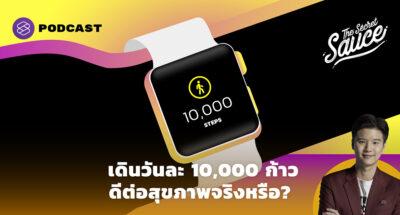 เดินวันละ 10,000 ก้าว ดีต่อสุขภาพจริงหรือ?