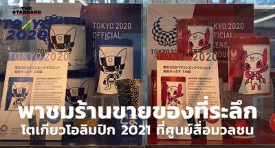 Tokyo Olympic souvenir shop