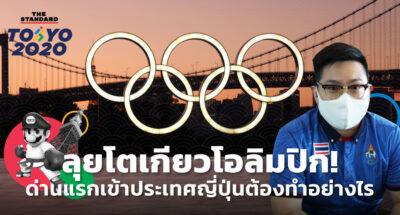 ลุยโตเกียวโอลิมปิก