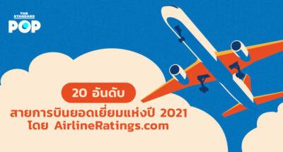 20 อันดับสายการบินยอดเยี่ยมแห่งปี 2021
