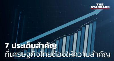 7 important issues Thai economy