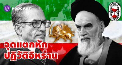 ชาห์และอยาโตเลาะห์ จุดแตกหัก ปฏิวัติอิหร่านสู่ระบอบสาธารณรัฐ