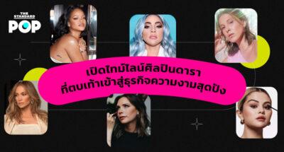 Beauty business by celebrity