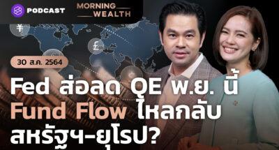 morning-wealth-30-08-21