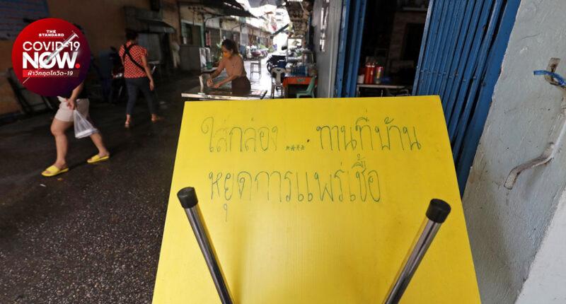 1 กันยายน ผ่อนคลายมาตรการวันแรก แต่ร้านอาหารหลายร้านยังไม่เปิดให้นั่งทาน