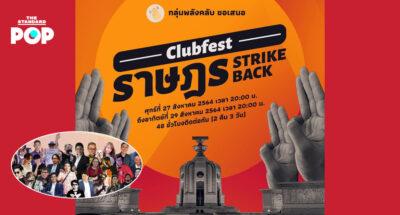 ClubFest 2021