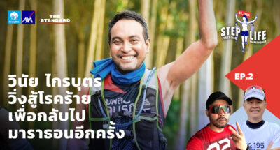 Step Life Marathon