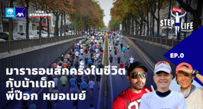 First-Time Marathoner EP0