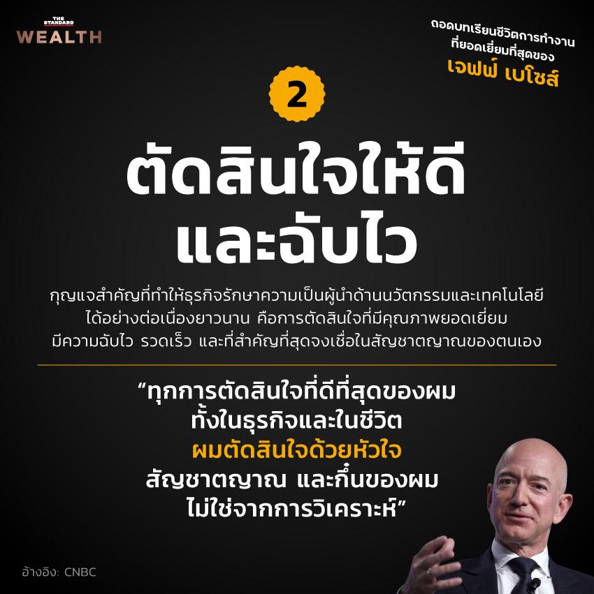 Jeff Bezos Lessons