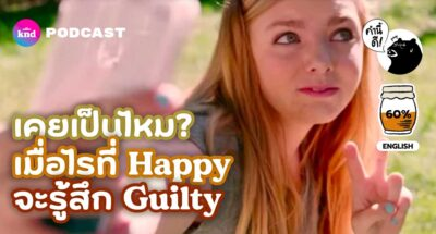 Happiness Guilt