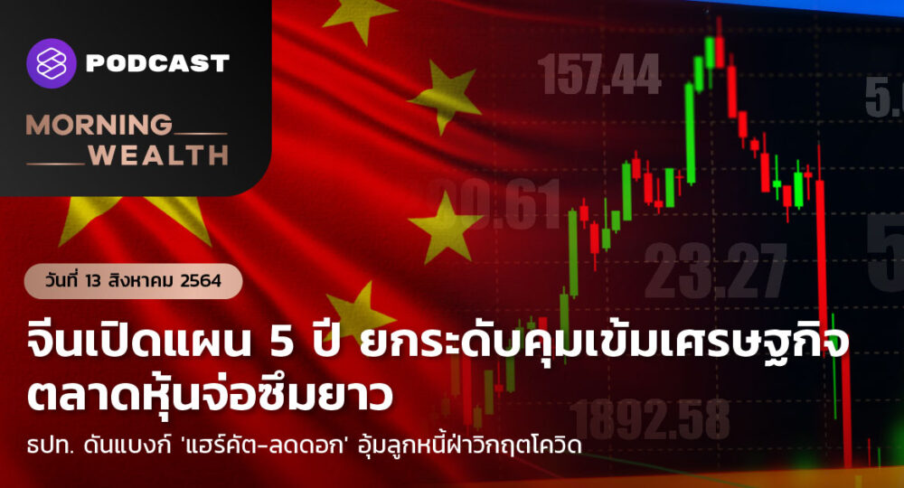 MORNING WEALTH PODCAST_13082021