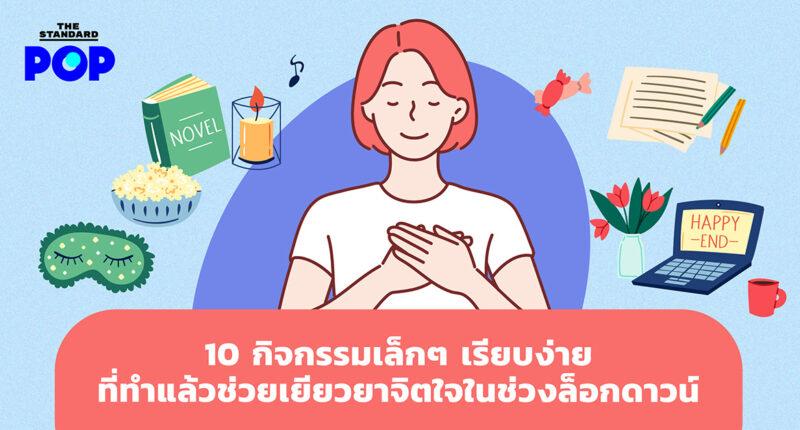 10-กิจกรรมช่วยเยียวยาจิตใจในช่วงล็อกดาวน์