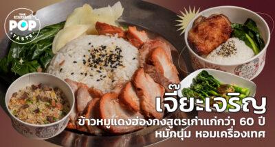 เจี๊ยะเจริญ ข้าวหมูแดงฮ่องกงสูตรเก่าแก่กว่า 60 ปี หมักนุ่ม หอมเครื่องเทศ