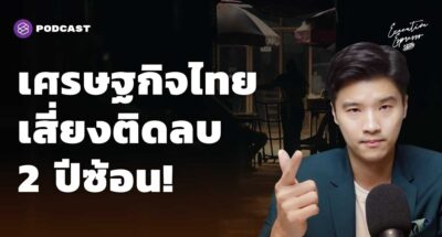 เศรษฐกิจไทยเสี่ยงติดลบ 2 ปีซ้อน ฟื้นตัวรั้งท้ายโลก