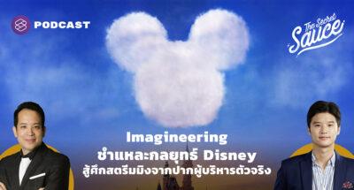 Imagineering ชำแหละกลยุทธ์ Disney