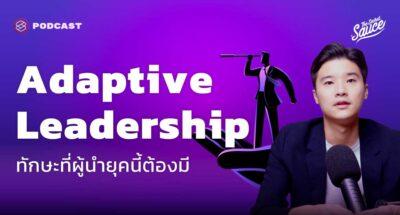 Adaptive Leadership ทักษะที่ผู้นำยุคนี้ต้องมี