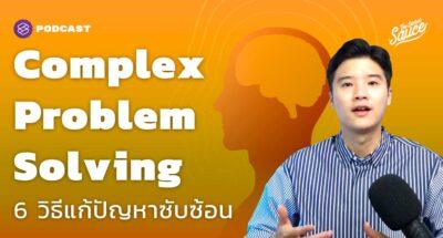 Complex Problem Solving 6 วิธีแก้ปัญหาซับซ้อนด้วยมุมมองแมลงปอ