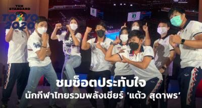 Thai national team athletes