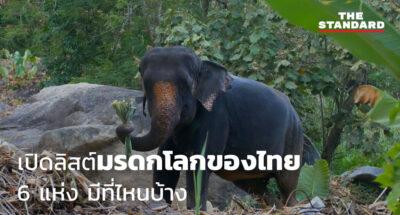Thailand world heritage