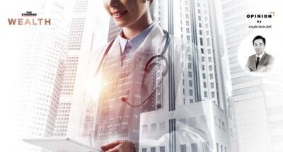 ธุรกิจบริการสุขภาพ