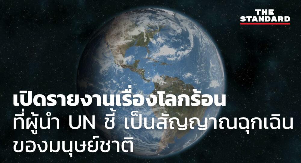 global warming report