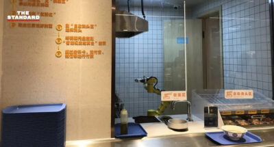 โรงอาหาร AI