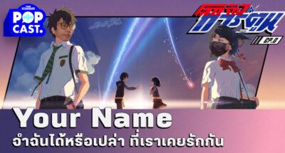 Your Name จำฉันได้หรือเปล่า ที่เราเคยรักกัน