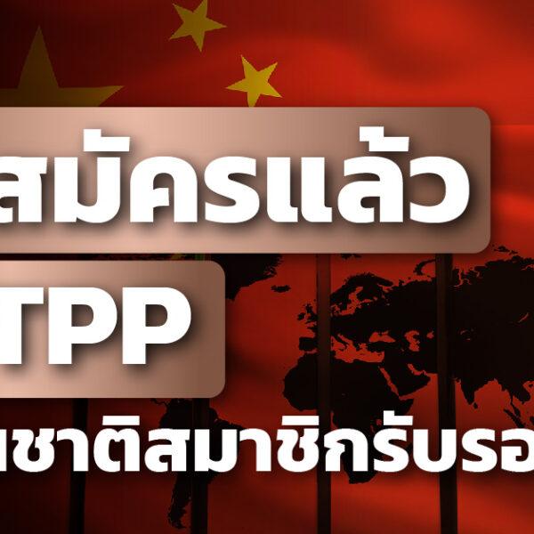 CPTPP