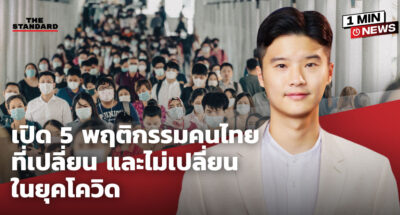 behaviors of Thai people