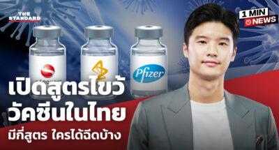 cross vaccination formula in Thailand
