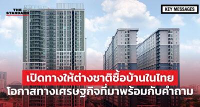 เปิดทางให้ต่างชาติซื้อบ้านในไทย