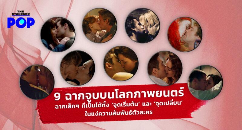 ฉากจูบบนโลกภาพยนตร์