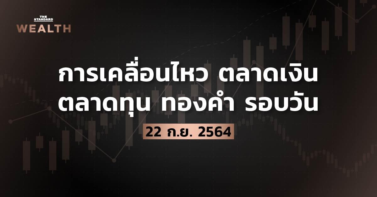 การเคลื่อนไหวตลาดเงิน ตลาดทุน ทองคำ รอบวัน (22 กันยายน 2564)
