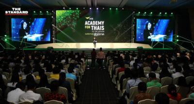 AIS Academy