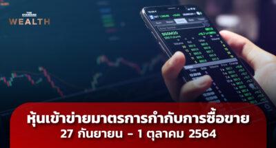 Stocks subject regulatory measures