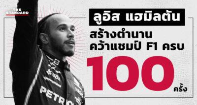 ลูอิส แฮมิลตัน สร้างตำนานคว้าแชมป์ F1 ครบ 100 ครั้ง