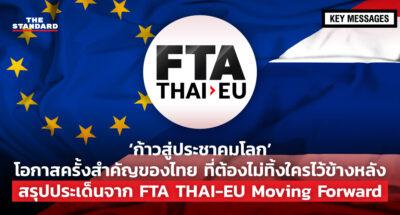 FTA THAI-EU Moving Forward