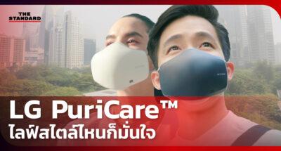 LG PuriCare™