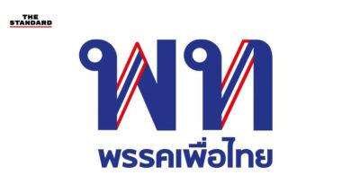 Pheu Thai Party