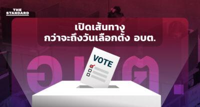 SAO election