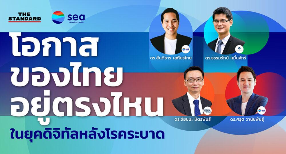 Sea Insights Forum
