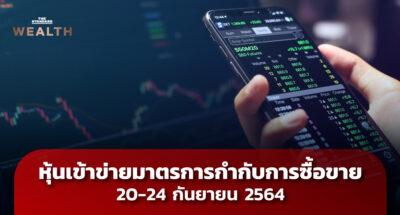 Stocks regulatory measures