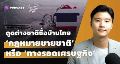 ดูดต่างชาติซื้อบ้านในไทย 'กฎหมายขายชาติ' หรือ 'ทางรอดเศรษฐกิจ'